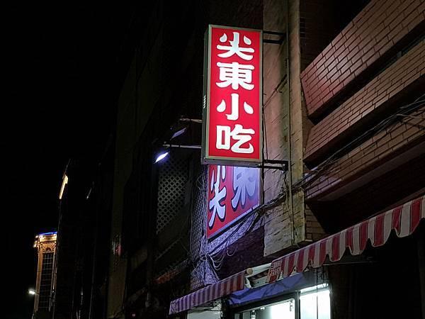 尖東小吃(106.10.25)_001.JPG