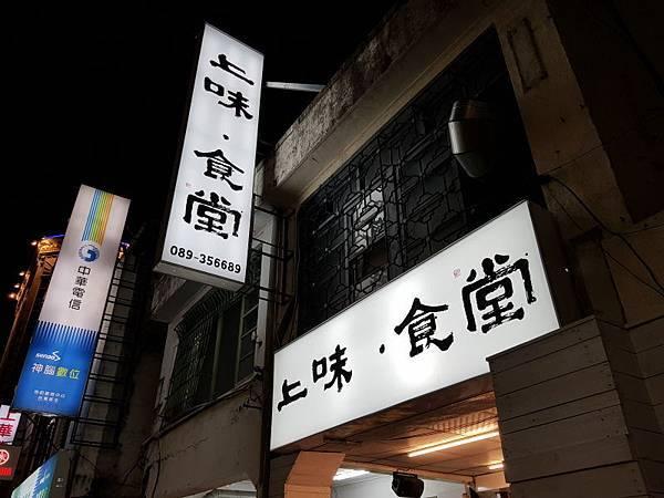 上味食堂(106.10.27)_001.JPG