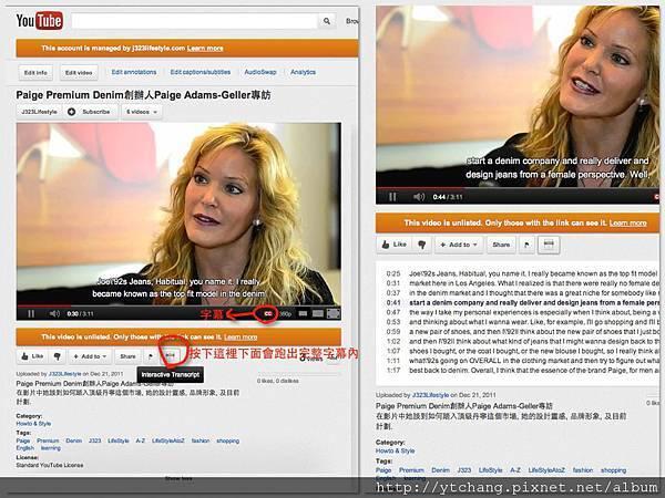 Paige專訪youtube字幕開啓方式