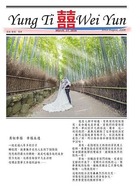 WeddingPaper_1.jpg