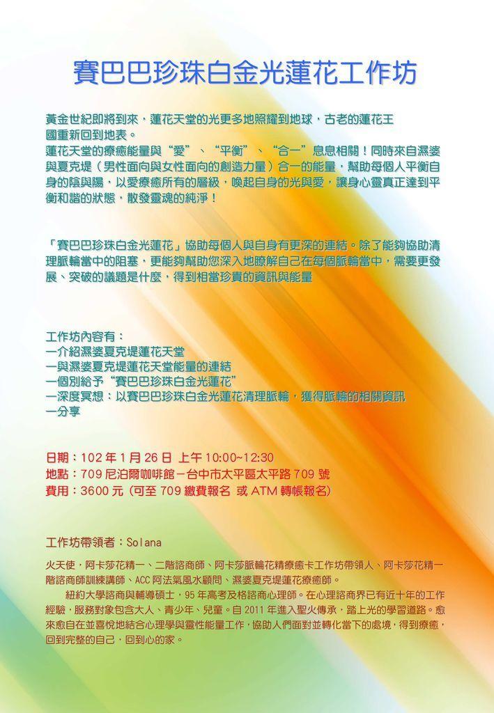 2013.1.26賽巴巴珍珠白金光蓮花工作坊