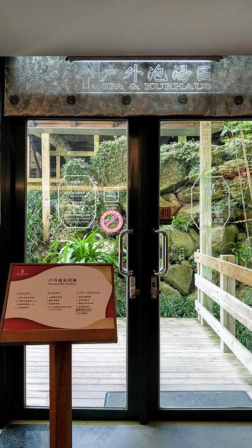 錦水溫泉飯店 - 戶外溫泉區