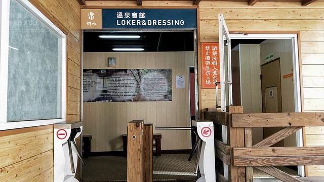 錦水溫泉飯店 - 更衣室入口