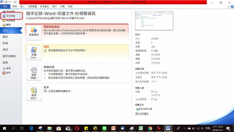 Word破解保護文件-步驟5