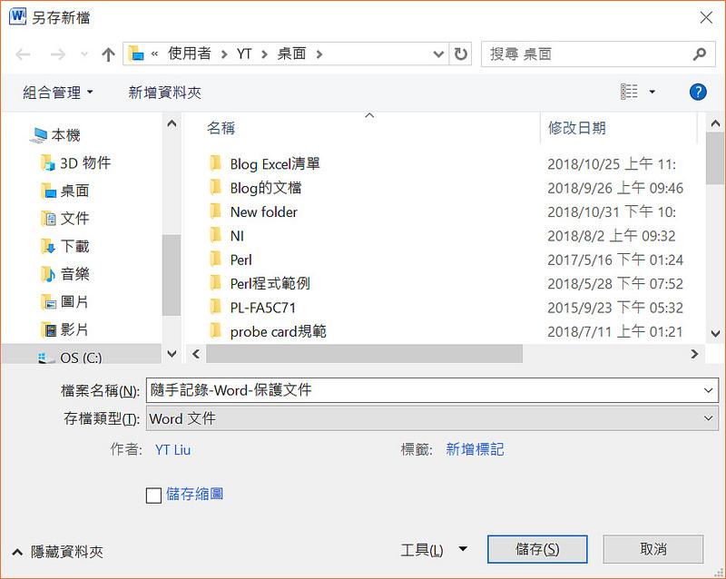 Word破解保護文件-步驟6