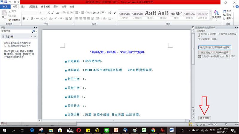Word破解保護文件-步驟7