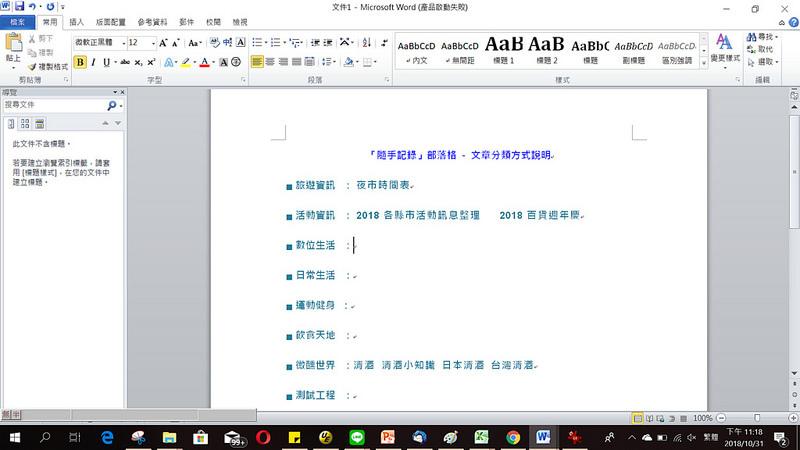 Word文件限制編輯 - Step-1