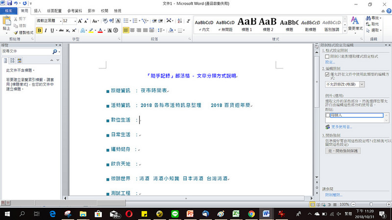 Word文件限制編輯 - Step03