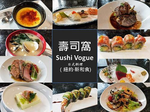 壽司窩 Sushi Vogue - 日式料理 - (紐約·新和食)
