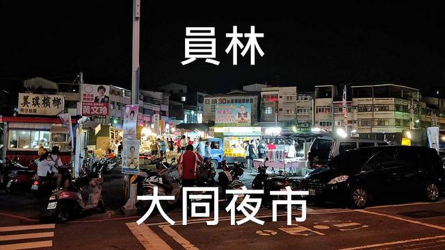 【遊記-大同夜市】- 彰化 - 員林 - 大同夜市 - 夜市一日遊