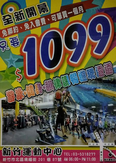 新竹運動中心 (原 雙華) - Hsinchu Sports Center - 季會員(費) -(原 雙華綜合運動館)| 月會員(費) - 活動促銷方案 -1