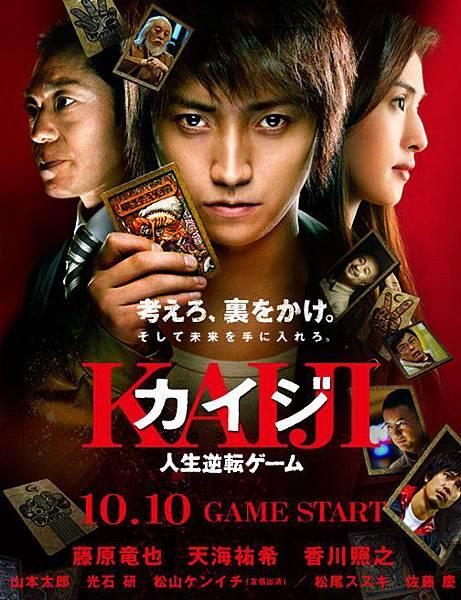 kaiji_movie.jpg