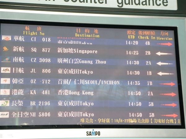 搭的是新加坡航空 SQ877班次的飛機喔~~
