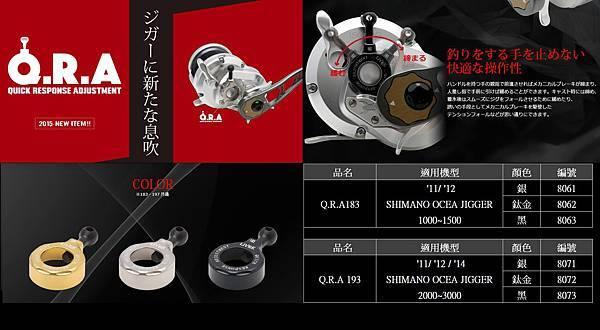 Q.R.A 鼓式機械煞車即時調整撥桿