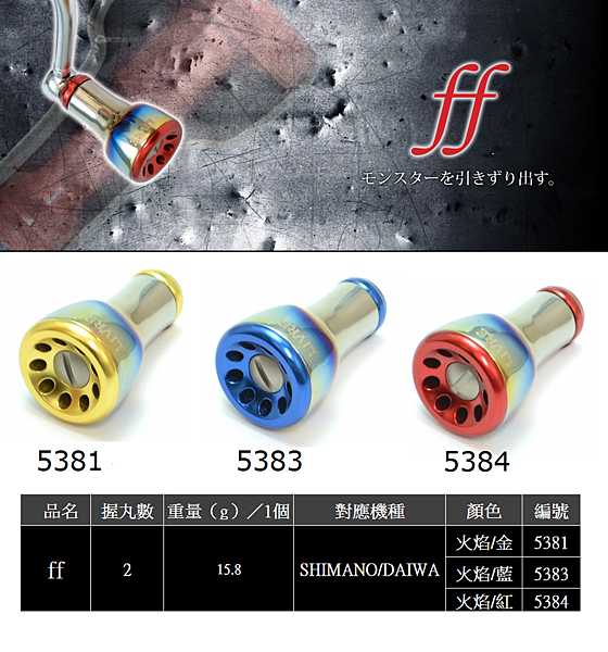 ff系列~鈦合金輕量化握丸