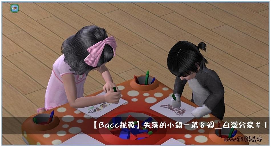 白澤分家#1-8 (1).jpg