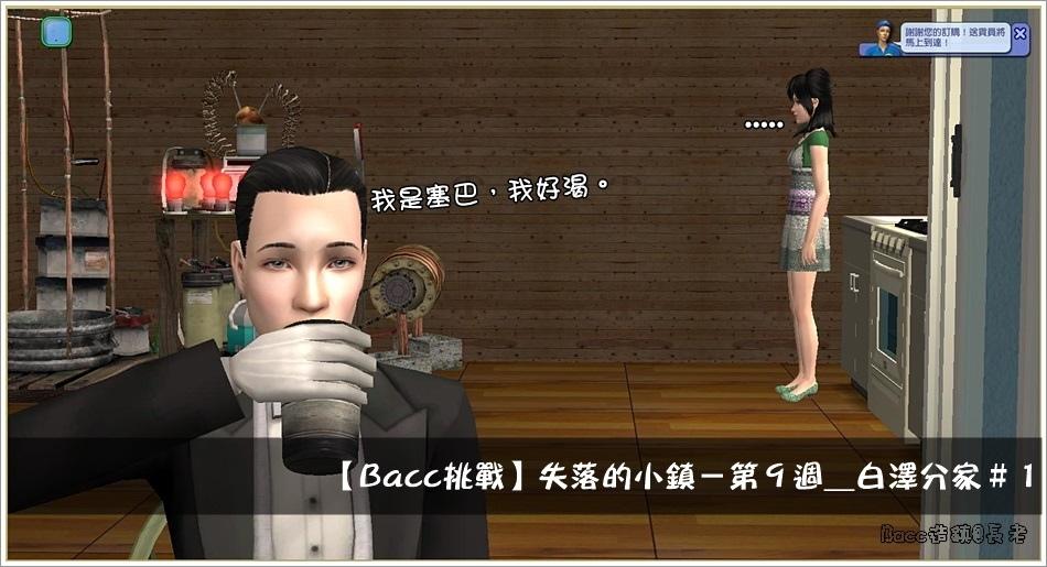 白澤分家#1-9 (1).jpg