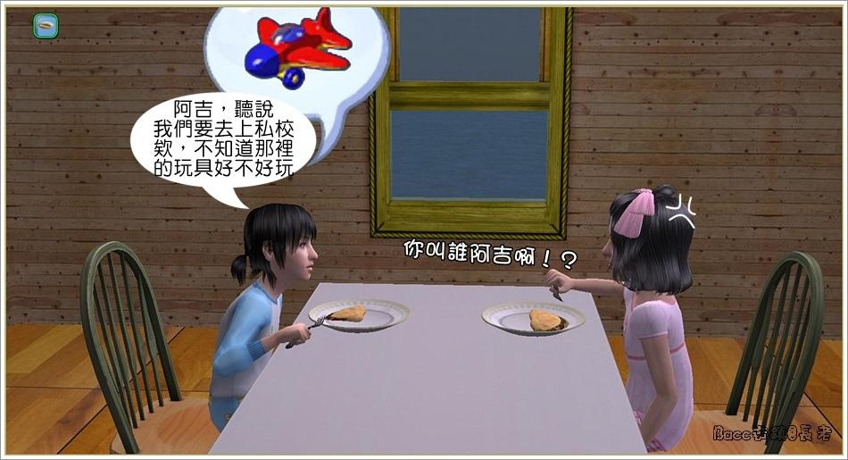 白澤分家#1-9 (31).jpg