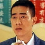 陳小春  ♂