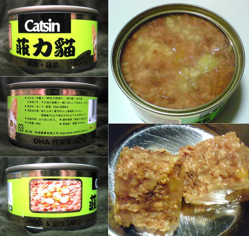 Catsin菲力貓-鮪魚+蔬菜