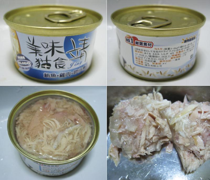 靖 美味貓食-鮪魚+雞肉+吻仔魚