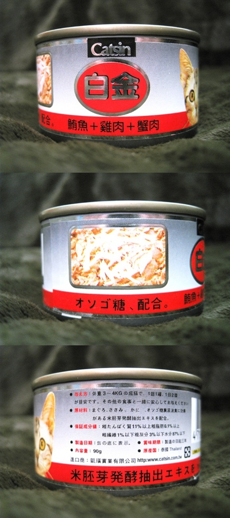 Catsin白金-鮪魚+雞肉+蟹肉2