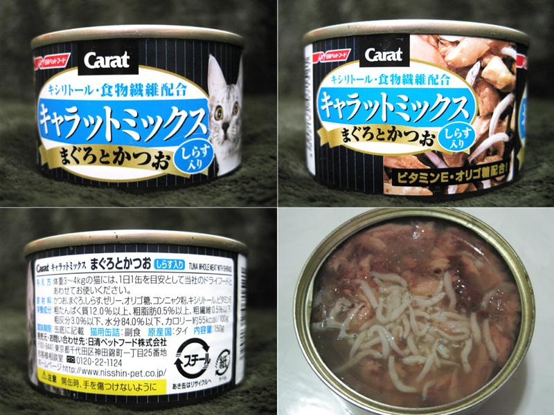 Carat-吻仔魚