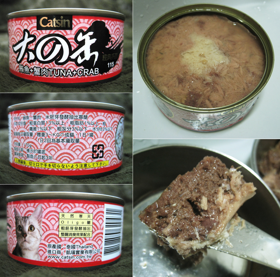 Catsin大の罐-鮪魚+蟹肉
