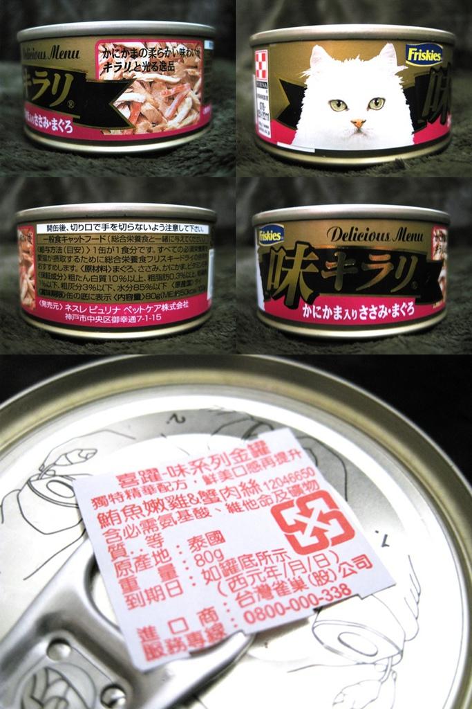 喜躍-味系列金罐-嫩雞&蟹肉絲