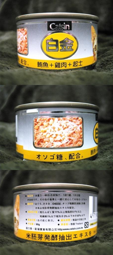 Catsin白金-鮪魚+雞肉+起士