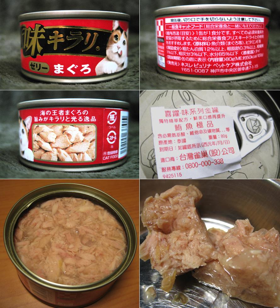 喜躍-味系列金罐-鮪魚極品