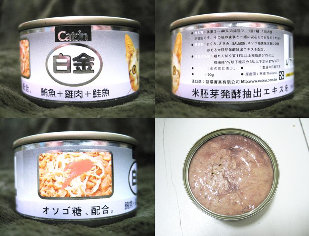 Catsin白金-鮪魚+雞肉+鮭魚