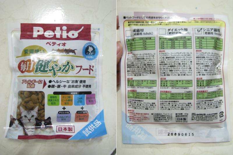Petio-老貓用