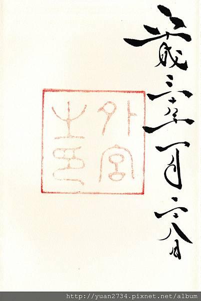 shuinn (9).jpg