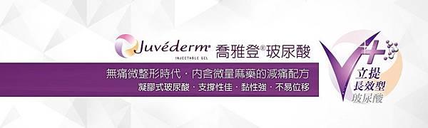 MicroCosmetic_Juvederm.jpg