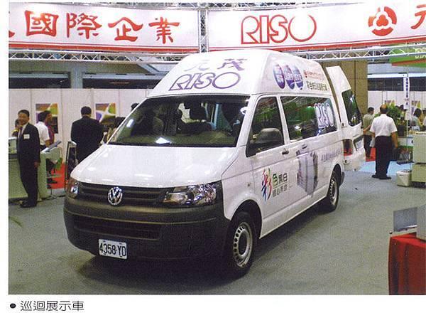元茂巡迴展示車