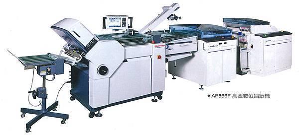 AF566F高速數位摺紙機