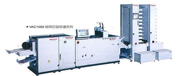 VAC1000檢頁釘摺機