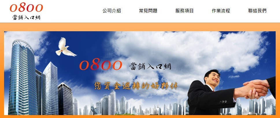 台北汽車借款