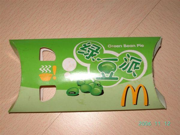 20061112-上海麥當勞綠豆派1.JPG