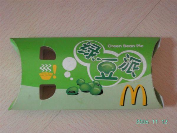 20061112-上海麥當勞綠豆派2.JPG