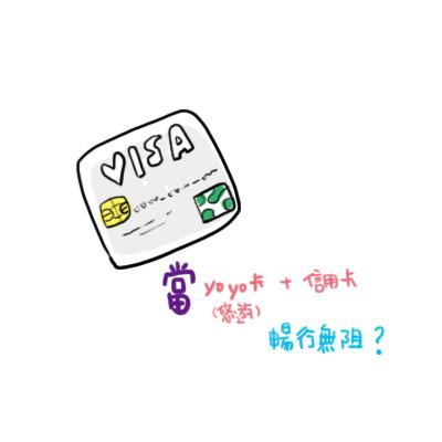 信用卡的妙用03