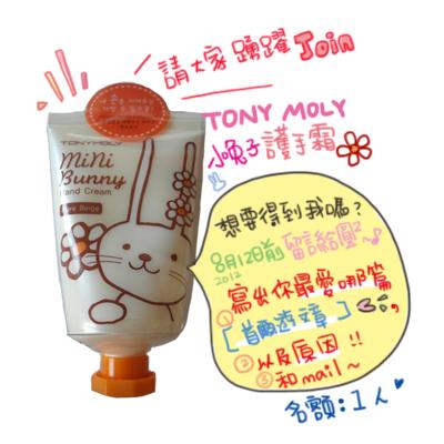 tonymol護手霜活動1