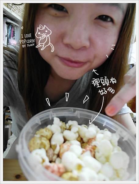 我愛爆米花10.JPG