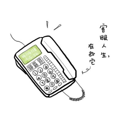 接電話職業病01.jpg