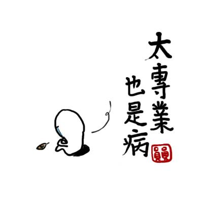 接電話職業病07.jpg