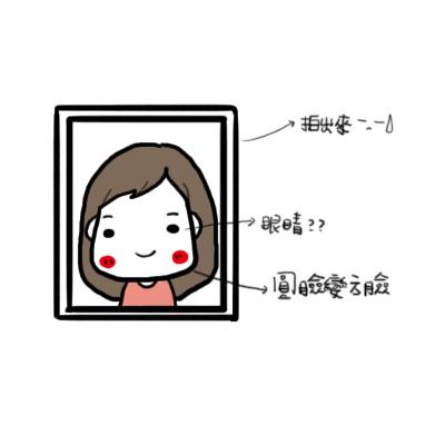誰可以教我瘦臉05.jpg