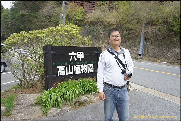 D2_六甲溫泉8.JPG