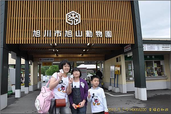 旭川動物園_1.JPG