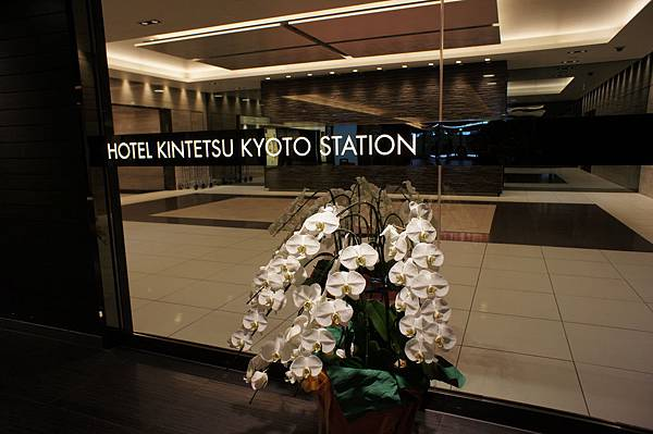 近鐵京都飯店003.JPG